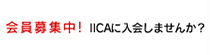 会員募集中!IICAに入会しませんか?